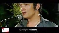 缅甸歌曲 Aung La 比我更好的