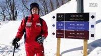 老乔滑雪(1)