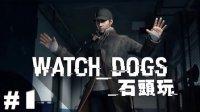 【石头实况】Watch Dogs看门狗|1 沉痛的开场