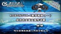 玩转ROBONOVA-II机器人教学视频第一集