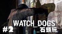 【石头实况】Watch Dogs看门狗|2 车技