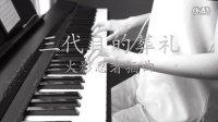 三代目火影的葬礼-火影忍者插曲 钢琴版