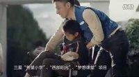 中国三星企业形象广告-教育案例篇