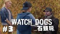 【石头实况】Watch Dogs看门狗|3 电话恐吓