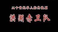 洪湖赤卫队(歌剧 字幕)