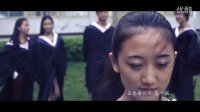 中南民族大学2014年毕业视频——《青春不散场》