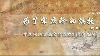 为了宋庆龄的嘱托—中国宋庆龄基金会成立30周年纪实