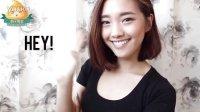 【丽子美妆】中文字幕JennIm每日护肤教程产品推荐