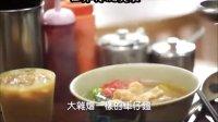 舌尖上的香港(4)面 《世界传统美食》