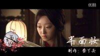 《半面妆:潇湘妃子》(新红楼梦)