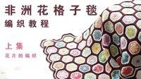 视频56_非洲花格子毯:上集(花片编织)【新妈咪手作钩针教程】