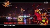 2012 龙年贺年片 龙瑞新春-1《龙盘山城》HD 风光音乐片