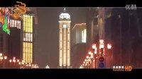 2012 龙年贺年片 龙瑞新春-3《胜利丰碑》解放碑 HD 风光音乐片