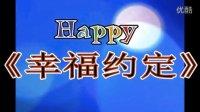 happy《幸福约定》