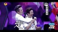 《快乐大本营》 20140621:邓超 快乐家族 搞笑英文版《西游记》