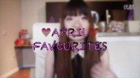 APRIL FAVOURITES-四月爱用品分享
