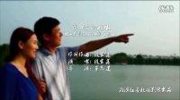 《爱在滨城》主题曲我心爱的姑娘MV