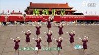 跳到北京 福建永安市小小高广场舞