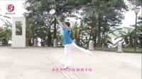 柔力球全民健身套路第五套【中国梦】慢动作