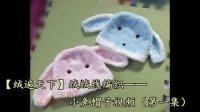 【绒遍天下】绒绒线编织——小兔帽子视频(第一集)