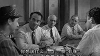 《十二怒汉》 美国版,1957年
