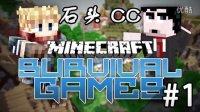 【石头 CC】我的世界Minecraft|生存游戏 - 1