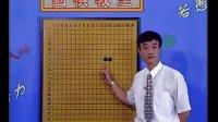 王元中级围棋教室 01