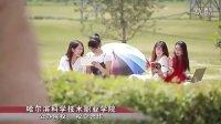 哈尔滨科学技术职业学院 · 狂龙文化:校企合作宣传片2014