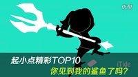 [起小点]精彩TOP10 VOL52 你见到我的鲨鱼了吗?