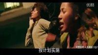 电影《人类清除计划2》中文预告片 残酷暴力游戏