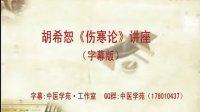胡希恕《伤寒论》讲座(字幕版)专题片
