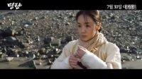 李贞贤-韩国电影《鸣梁》第三版宣传片-崔岷植.柳承龙