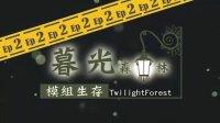 Minecraft 暮光森林模组生存 Ep.2 森林的居所