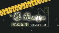 Minecraft 暮光森林模组生存 Ep.1 欢迎来到暮光森林