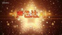 武汉工商学院广播台第四届声色达人大赛赛程回顾