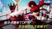 [起小点]精彩TOP10 VOL53 告诉你什么才是锤子!