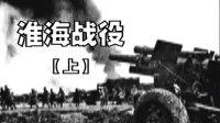 解放战争 淮海战役【上】