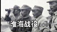 解放战争  淮海战役【中】