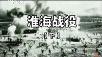解放战争 淮海战役【下】