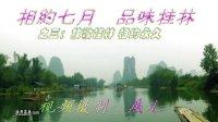 《相约七月 品味桂林》之三:放歌桂林 相约永久