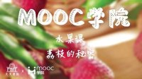 慕课MOOC水果课:荔枝的秘密