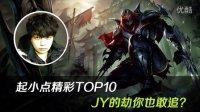 [起小点]精彩TOP10 VOL54 JY的劫你也敢追?