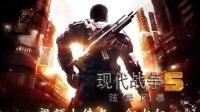 【现代战争5:眩晕风暴】第一章 剧情及特别任务 游戏视频