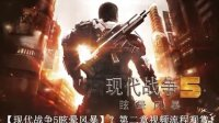【现代战争5:眩晕风暴】第二章 剧情及特别任务 游戏视频