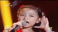 新声代2   6岁小女孩谭芷昀 《我的祖国》