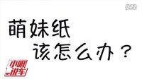 小明说车【第一期】:萌妹纸与备胎的关系,你懂吗?