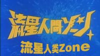 [GalaXy&CPP字幕组][流星人类zone][01][恐兽导弹大爆破!]