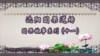沈阳刘老师讲因果:2014年2月千年白狐因嗔堕地狱