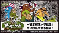 【窝窝人物志】艾泽拉斯的生态报告!