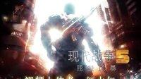 【现代战争5:眩晕风暴】第三章 剧情及特别任务 游戏视频